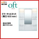 【送料無料】【MFTX-601YF】LIXIL INAX 洗面化粧台オフト ミラーキャビネット間口600mm全高1780mm用くもり止めコートなし洗面台【MSIウェブショップ】