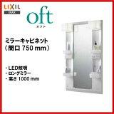 LIXIL INAX 洗面化粧台 オフト ミラーキャビネット LED照明 間口750mm 全高1850mm用 くもり止めコート付 洗面台 【MFTX1-751XPJU】【送料無料】【MSIウェブショップ】