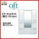 LIXIL INAX 洗面化粧台 洗面台 オフト ミラーキャビネット間口750mm 全高1780mm用 くもり止めコートなし 【MFTX-751YF】【送料無料】【MSIウェブショップ】