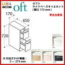 【送料無料】【FTVB-154H】LIXIL INAX 洗面化粧台オフト サイドベースキャビネット※受注生産品 【激安】