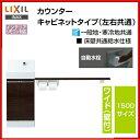 【送料無料】【YL-DA83SKA15E】LIXIL INAX コフレル ワイド(壁付)トイレ手洗い器カウンターキャビネットタイプ自動水栓1500サイズ【MSIウェブショップ】