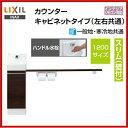 【送料無料】【YL-DA82SKH12B】LIXIL INAX コフレル スリム(壁付)トイレ手洗い器カウンターキャビネットタイプハンドル水栓1200サイズ【MSIウェブショップ】