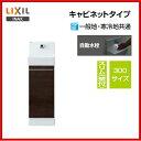 【送料無料】【YL-DA82SCAB】LIXIL INAX コフレル スリム(壁付)トイレ手洗い器キャビネットタイプ自動水栓300サイズ【MSIウェブショップ】