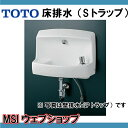 【激安】TOTO コンパクト手洗器(Sトラップ)ハンドル水栓【品番 LSL870AS】