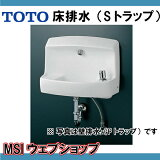 ◇TOTO コンパクト手洗器(Sトラップ)ハンドル水栓【品番 LSL870AS】【激安】