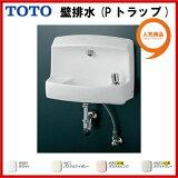 【送料無料】【LSL870AP】TOTO コンパクト手洗器(Pトラップ)ハンドル水栓【MSIウェブショップ】