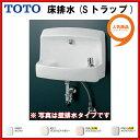 【送料無料】【LSL870ASR】TOTO コンパクト手洗器 床排水(Sトラップ)ハンドル水栓( 旧品番 LSL870AS )【MSIウェブショップ】
