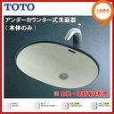 【送料無料】【L546U】TOTO アンダーカウンター式洗面器【MSIウェブショップ】