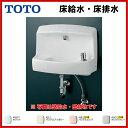 【送料無料】【LSL870BSR】TOTO コンパクト手洗器 床給水・床排水(Sトラップ)ハンドル水栓( 旧品番 LSL870BS )【MSIウェブショップ】