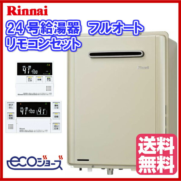 【送料無料】【RUF-E2405AW/BC-220V(T)/MC-220V(A)】リンナイガスふろ給湯器24号フルオートECOジョーズリモコンセット