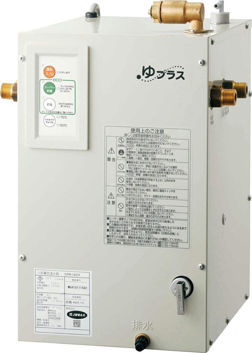 LIXIL INAX 小便器 小型電気温水器出湯温度可変12Lタイプ(スーパー節電タイプ)【品番EHPN-CA12ECV1(100V) 便座】【品番EHPN-CB12ECV1(200V)】【MSIウェブショップ LIXIL】:住宅設備のMSIウェブショップ リクシル LIXIL