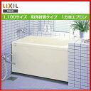 【送料無料】【左排水:PB-1102AL/L11-J2】【右排水:PB-1102AR/L11-J2】LIXIL INAX 浴槽 ポリエック 1100サイズ和洋折衷タイプ1方全エプロン【激安】
