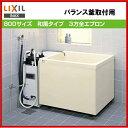 【送料無料】【PB-802C(BF)/L11】LIXIL INAX 浴槽 ポリエック 800サイズ和風タイプ3方全エプロンバランス釜取付用【激安】