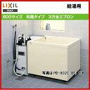 【送料無料】【PB-802C】LIXIL INAX 浴槽 ポリエック 800サイズ和風タイプ3方全エプロン給湯用【MSIウェブショップ】