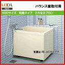 【送料無料】【左排水:PB-802B(BF)L】【右排水:PB-802B(BF)R】LIXIL INAX 浴槽 ポリエック 800サイズ和風タイプ2方全エプロンバランス釜取付用【激安】