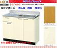 [全商品ポイント2倍♪6/30(水)23:59まで]【GK(F・W)-S-100SYN(R・L)】LIXIL サンウェーブ セクショナルキッチン/組合せ キッチンGKシリーズ流し台(1段引出)間口100センチ
