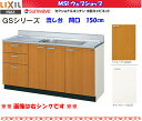 割引クーポン発行中♪【GS(M・E)-S-150MXT(R・L)】LIXIL サンウェーブ セクショナルキッチン/組合せ キッチンGSシリーズ流し台(3段…