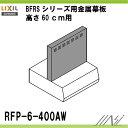 LIXIL サンウェーブレンジフード 金属幕板 ホワイトBFRSシリーズ高さ60センチ用品番【RFP-6-400AW】【激安】