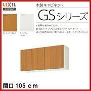 【GSM-A-105】【GSE-A-105】LIXIL サンウェーブ セクショナルキッチン/組み合わせ キッチンGSシリーズ吊戸棚(高さ50センチ)間口105センチ【MSIウェブショップ】