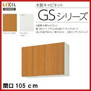 【GSM-AM-105Z】【GSE-AM-105Z】LIXIL サンウェーブ セクショナルキッチン/組み合わせ キッチンGSシリーズ吊戸棚(高さ70センチ)間口105センチ【MSIウェブショップ】