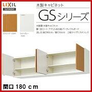 【GSM-A-180】【GSE-A-180】LIXIL サンウェーブ セクショナルキッチン/組み合わせ キッチンGSシリーズ吊戸棚(高さ50センチ)間口180センチ【MSIウェブショップ】
