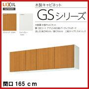 【GSM-A-165】【GSE-A-165】LIXIL サンウェーブ セクショナルキッチン/組み合わせ キッチンGSシリーズ吊戸棚(高さ50センチ)間口165センチ【MSIウェブショップ】
