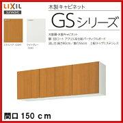 【GSM-A-150】【GSE-A-150】LIXIL サンウェーブ セクショナルキッチン/組み合わせ キッチンGSシリーズ吊戸棚(高さ50センチ)間口150センチ【MSIウェブショップ】
