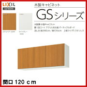 【GSM-A-120】【GSE-A-120】LIXIL サンウェーブ セクショナルキッチン/組み合わせ キッチンGSシリーズ吊戸棚(高さ50センチ)間口120センチ【MSIウェブショップ】