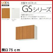 【GSM-A-75】【GSE-A-75】LIXIL サンウェーブ セクショナルキッチン/組み合わせ キッチンGSシリーズ吊戸棚(高さ50センチ)間口75センチ【MSIウェブショップ】