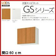 【GSM-A-60】【GSE-A-60】LIXIL サンウェーブ セクショナルキッチン/組み合わせ キッチンGSシリーズ吊戸棚(高さ50センチ)間口60センチ【MSIウェブショップ】