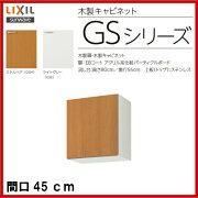 【GSM-A-45】【GSE-A-45】LIXIL サンウェーブ セクショナルキッチン/組み合わせ キッチンGSシリーズ吊戸棚(高さ50センチ)間口45センチ【MSIウェブショップ】