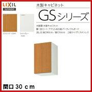 【GSM-A-30】【GSE-A-30】LIXIL サンウェーブ セクショナルキッチン/組み合わせ キッチンGSシリーズ吊戸棚(高さ50センチ)間口30センチ【MSIウェブショップ】