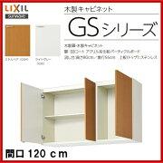 【GSM-AM-120Z】【GSE-AM-120Z】LIXIL サンウェーブ セクショナルキッチン/組み合わせ キッチンGSシリーズ吊戸棚(高さ70センチ)間口120センチ【MSIウェブショップ】