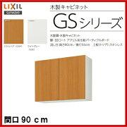 【GSM-AM-90Z】【GSE-AM-90Z】LIXIL サンウェーブ セクショナルキッチン/組み合わせ キッチンGSシリーズ吊戸棚(高さ70センチ)間口90センチ【MSIウェブショップ】