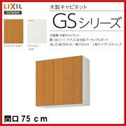 【GS(M・E)-AM-75Z】LIXIL サンウェーブ セクショナルキッチン/組み合わせ キッチンGSシリーズ吊戸棚(高さ70センチ)間口75センチ【MSIウェブショップ】