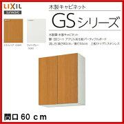 【GSM-AM-60Z】【GSE-AM-60Z】LIXIL サンウェーブ セクショナルキッチン/組み合わせ キッチンGSシリーズ吊戸棚(高さ70センチ)間口60センチ【MSIウェブショップ】