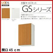 【GSM-AM-45Z】【GSE-AM-45Z】LIXIL サンウェーブ セクショナルキッチン/組み合わせ キッチンGSシリーズ吊戸棚(高さ70センチ)間口45センチ【MSIウェブショップ】
