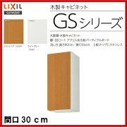 【GSM-AM-30Z】【GSE-AM-30Z】LIXIL サンウェーブ セクショナルキッチン/組み合わせ キッチンGSシリーズ吊戸棚(高さ70センチ)間口30センチ【MSIウェブショップ】