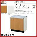 【GSM-K-60K】【GSE-K-60K】LIXIL サンウェーブ セクショナルキッチン 組み合わせ キッチンGSシリーズコンロ台間口60cm【激安】