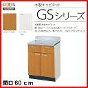 【GSM-T-60Y】【GSE-T-60Y】LIXIL サンウェーブ  クショナルキッチン 組合せ キッチンGSシリーズ調理台間口60cm【MSIウェブショップ】