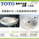 全品ポイント3倍♪TOTO 壁掛手洗器 洗面器のみ 品番L30D【激安】