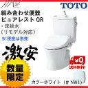 【激安】【CS230BM・SH231BA】【台数限定】TOTO ピュアレストQR(組み合わせ便器)一般地用 手洗あり床排水リモデル対応(排水芯305〜540…