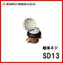 【SD13】愛知時計 水道メーター 舶来ネジ【MSIウェブショップ】