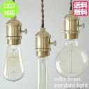 ソケット ペンダントライト 真鍮 1灯 e26 ペンダントランプ 天井照明 間接照明 シーリングライト led 対応 北欧 アンティーク テイスト 02P03Dec16