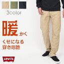 【セール】【リーバイス levis LEVI'S】 513 コーデュロイパンツ 暖かい 定番 ジーンズ デニム カラー パンツ メンズ men's 国内正規品 インポート ブランド 海外ブランド 08513-0395