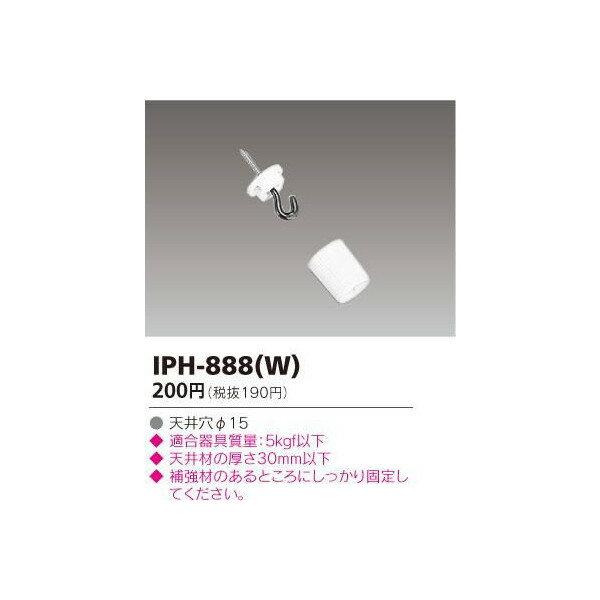 東芝 IPH-888(W) コード支持具 白色 『IPH888W』