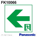 パナソニック FK10066 誘導灯(表示板) 片面灯用 C級 通路用 本体別売