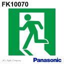 パナソニック FK10070 誘導灯(表示板) 両面灯用 C級 避難口用 本体別売