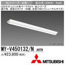 三菱 MY-V450132/N AHTN 直付形 逆富士タイプ 150幅 昼白色 (5000K) 5200lm FHF32形×2灯定格出力相当 固定出力 『MYV450132NAHTN』
