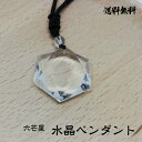 水晶ペンダント 六芒星 パワーストーンペンダント 長さ調節可能 四月誕生石 水晶 ペンダント